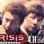 CRISIS ドラマ