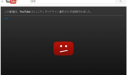 削除された動画