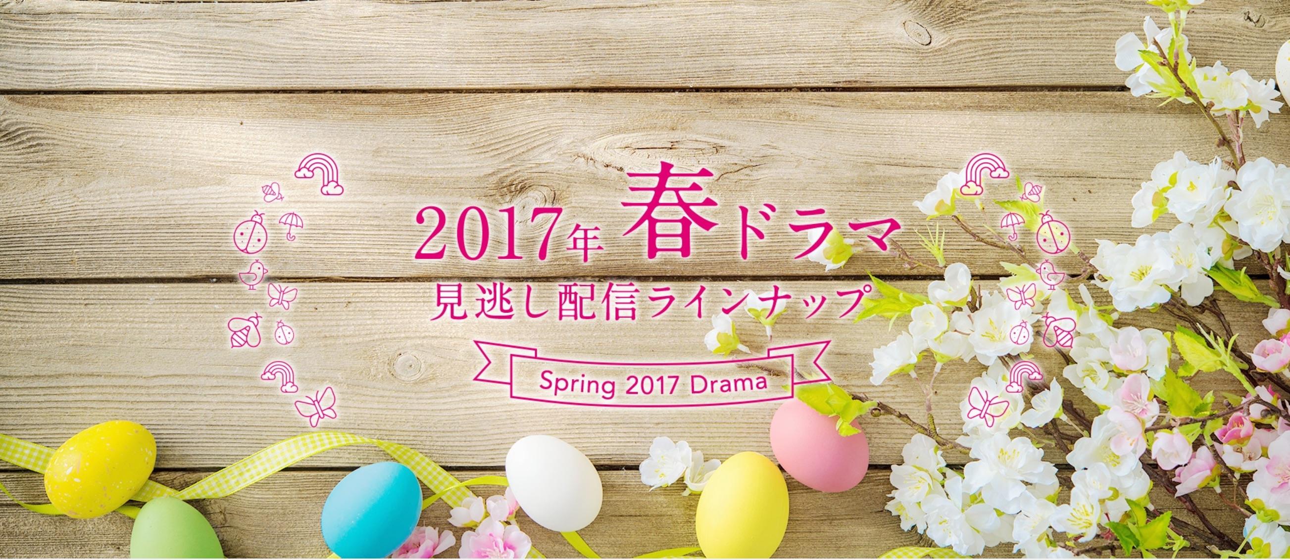 2017年春ドラマ見逃し配信ラインナップ