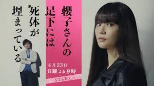 櫻子さんの足下には死体が埋まっている 動画