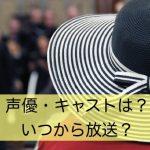 アニメ化の声優・キャスト情報!放送日について