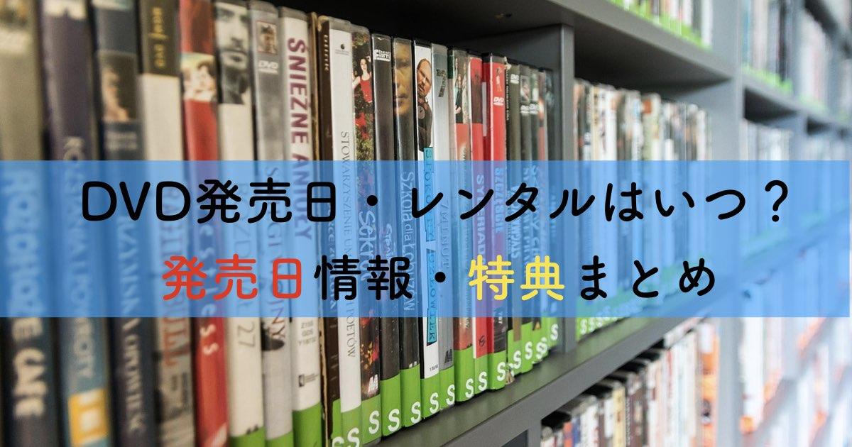 DVD・ブルーレイ 発売日 レンタル開始 いつ