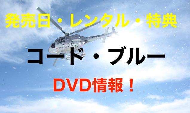 コード・ブルー3 DVDレンタル 発売日 特典 プレゼント