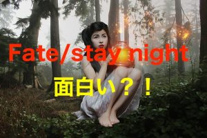 Fate/stay nightは面白い!?