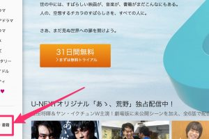 U-NEXT<ユーネクスト> 電子書籍