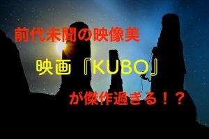 KUBO 感想と評価