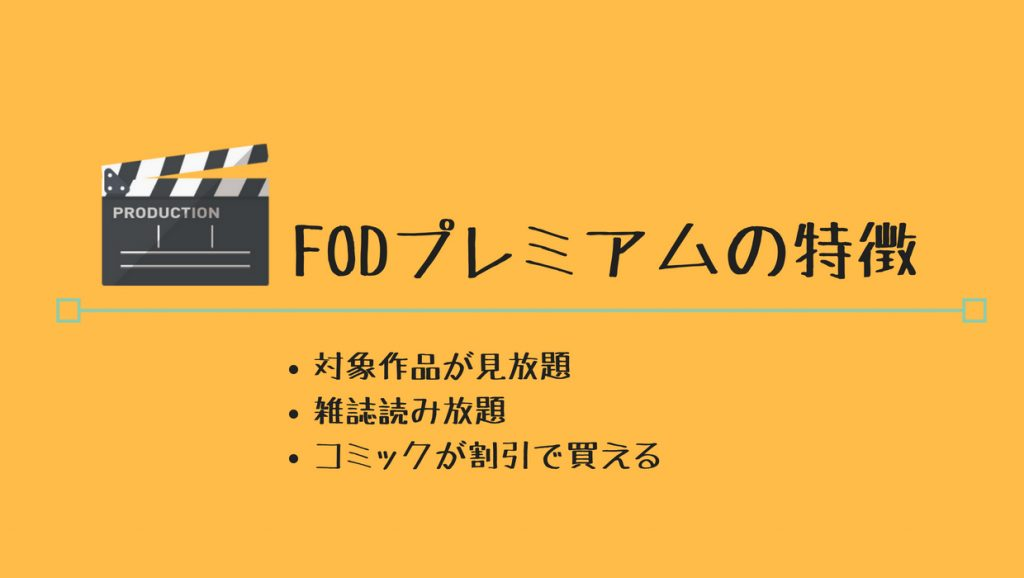 fod特徴