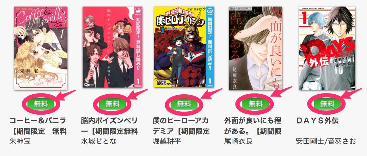 フジテレビの動画配信サービス1-電子書籍