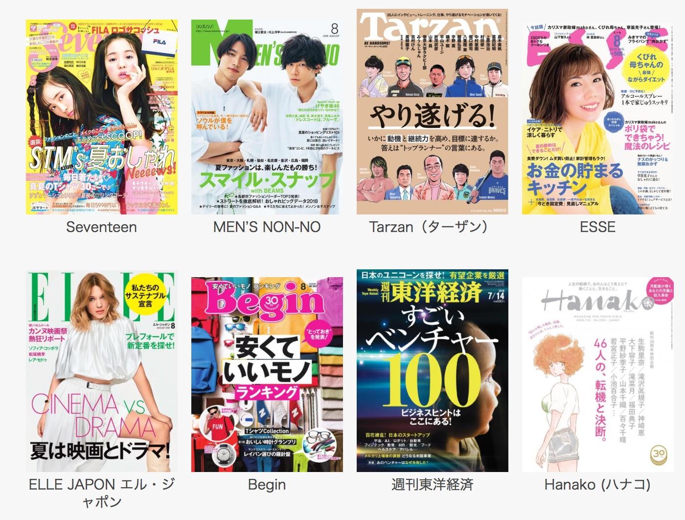 フジテレビの動画配信サービス-電子書籍